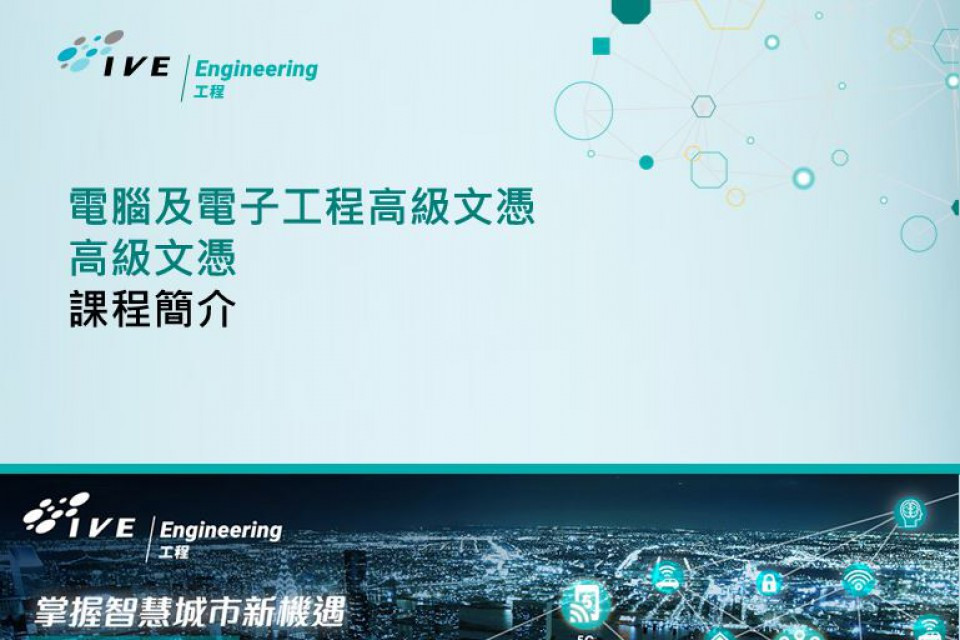 Higher Diploma in Computer and Electronic Engineering Online Programme Briefing