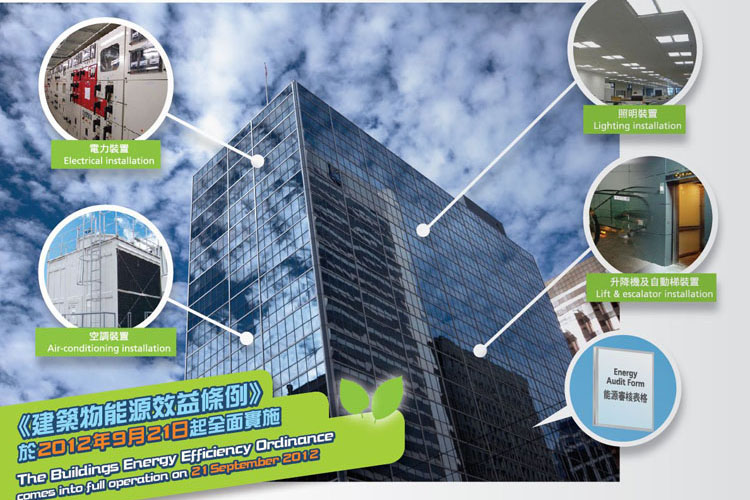 Engineering World - Room for Improvement: Energy policies improve building energy efficiency in Hong Kong  (Mar 2015)