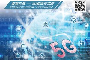 Symposium on Innovation & Technology 2019 - Intelligent Connectivity: 5G and Beyond