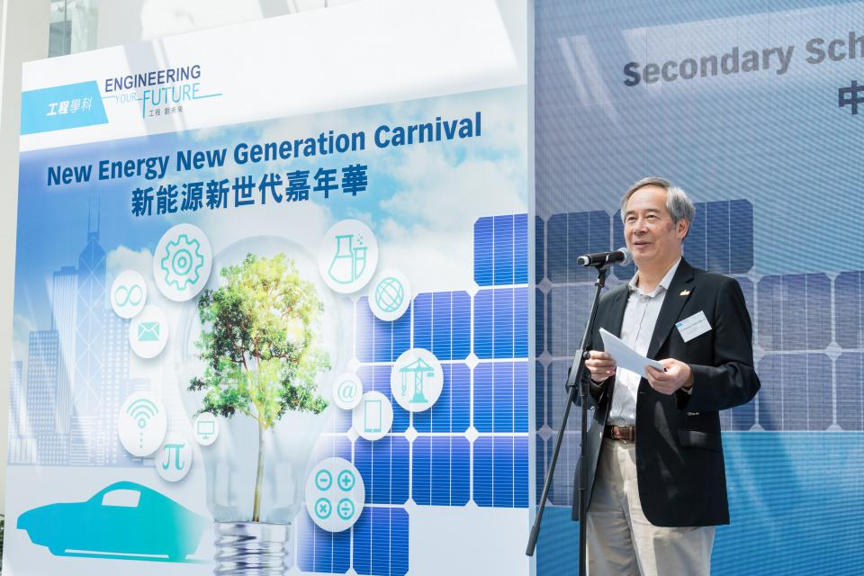 Study Fun New Energy New Generation Carnival and Secondary School Solar Car Design Competition promotes innovation and green technologies (Oct 2017)