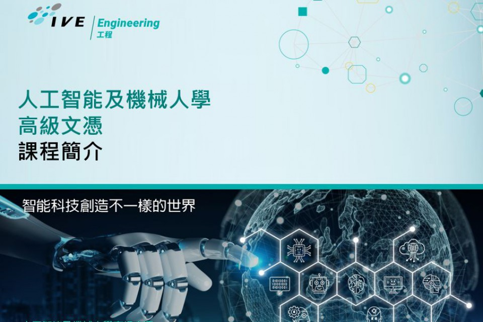 Higher Diploma in Artificial Intelligence and Robotics Online Programme Briefing