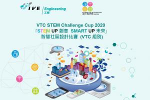 VTC STEM Challenge Cup 2020 <br>「STEM UP 創意SMART UP 未來」智慧社區設計比賽